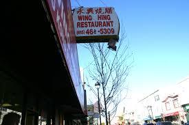 chinese restaurant on san bruno ave san francisco ca chinese restaurant