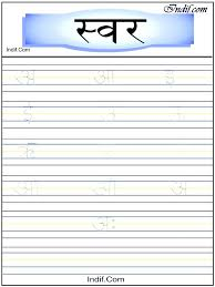 Hindi Worksheets For Kindergarten Pdf Free Printable Hindi ...