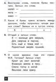 Олимпиады по русскому языку класс Бесплатная электронная  olimpiadyporusskomuyazyku2 olimpiadyporusskomuyazyku3