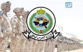وظائف الحرس الوطني نساء 1443 - موقع المرجع