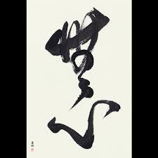 japanese calligraphy by master eri takase takase studios
