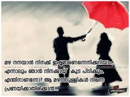 Love Quotes Malayalam Romantic Hover Me Delectable I Quit From Love Quotes In Malayalam
