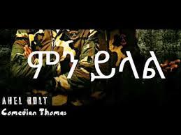 Comedian thomas stegeref tawerawalek layrec by abel bolt - YouTube