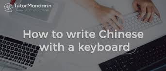 how to type in chinese how to write chinese with a keyboard learn chinese tutormandarin
