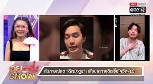 มะตูม' ลั่น! ไม่มีนายแบบ N และเพื่อนดารา ในงานวันที่ 9 ม.ค. 64 -  zoomdara.com ข่าวดารา ข่าวบันเทิง ข่าวบันเทิงวันนี้ บันเทิงไทย ข่าวด่วน