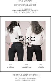 5kg Jeans Vol 1 I Know You Wanna Kiss Me Thank You For