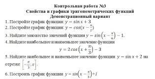 Контрольная работа по теме Тригонометрические функции их  c users Николай documents ШКОЛА 12 2 Математика