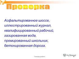 Презентация на тему Толковые ребята Опорный конспект  5 Толковые