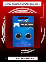 Купить PS4 <b>Накладки</b> Artplays Thumb Grips <b>защитные на</b> ...