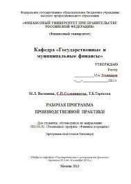 Отчет по практике Финансовый Университет ВЗФЭИ Беги сюда студент  Программа для отчета по практике Преддипломная практика отчет