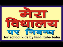essay on my school in hindi for school kids by hindi tube baba  essay on my school in hindi for school kids by hindi tube baba
