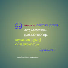 Work Quotes Hard Work Quotes Malayalam