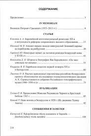 Белорусский сборник Вып  Издания предлагаемые к реализации