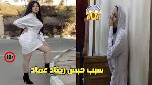 بسبب هذه الفيديوهات....الـ ـحـ ـكـ م بـ ـحـ ـبـ س ريناد عماد 3 سنوات -  YouTube