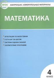 Математика класс Контрольно измерительные материалы Ситникова  Контрольно измерительные материалы