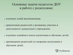 Презентация на тему Дипломная работа Семья и детский сад  7 Основные задачи педагогов ДОУ в работе