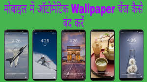 Automatic wallpaper change kaise band ...