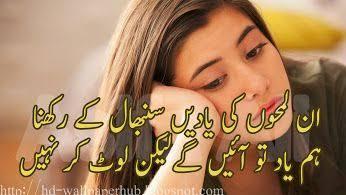 urdu shayari image hd