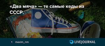 «<b>Два мяча</b>» — те самые <b>кеды</b> из СССР.: maxim_nm — LiveJournal