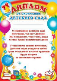Дипломы для выпускного детского сада ru Изображения ириса на одежде