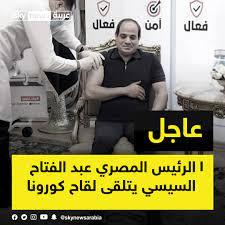 """سكاي نيوز عربية on Twitter: """"الرئيس المصري عبد الفتاح #السيسي يتلقى اللقاح  المضاد لفيروس #كورونا… """""""