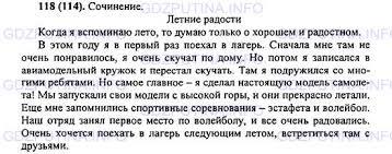 Номер № ГДЗ по Русскому языку класс Ладыженская Т А  Фото решения 1 Номер №118 из ГДЗ по Русскому языку 5 класс Ладыженская
