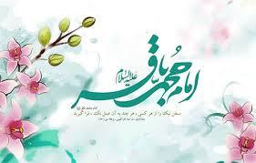 نتیجه تصویری برای امام باقر ع
