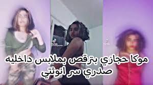 تيك توك موكا حجازي والفيدوهات المنتشره