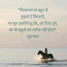 Hindi Quotes Good Morning Best of 24 Hindi Good Morning Quotes