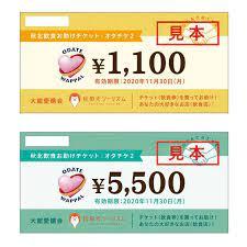 秋田 市 プレミアム 飲食 券
