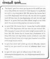 tax expert gujarati com learn taxation in gujarati learn vat tds income tax service tax in gujarati