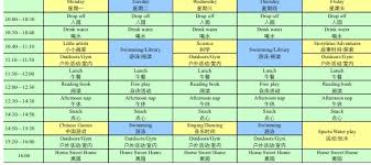 Summer Camp Weekly Schedule Schedule The Summit Summer Camp 2014 Awesome Kids Club