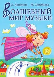 """Книга """"<b>Волшебный мир музыки</b>"""" – купить книгу с быстрой ..."""