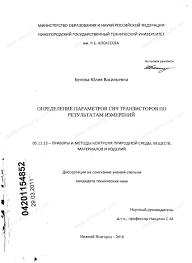Диссертация на тему Определение параметров моделей СВЧ  Диссертация и автореферат на тему Определение параметров моделей СВЧ транзисторов по результатам измерений