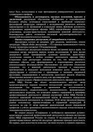 Музяков Сергей Иванович Российская Федерация Доктор философских  Оценка содержания диссертации её завершённость в целом Диссертация состоит из введения трёх разделов