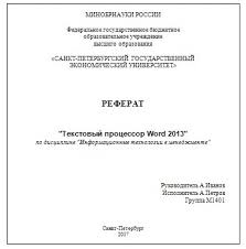 Как создать реферат в word Блог Марины Ширшиковой Шаблон реферата титул