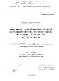 Диссертация на тему Отражение событий и оценок Великой  Диссертация и автореферат на тему Отражение событий и оценок Великой Отечественной войны в художественно