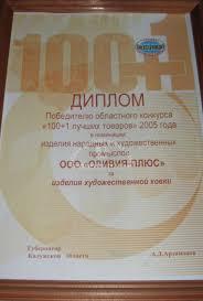 Оливия Плюс ковка и металлоконструкции Калуга Дипломы и  Диплом 100 лучших товаров Изделия художественной ковки 2005