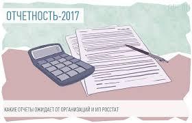 Отчеты в статистику за когда и какие сдавать Статистическая отчетность за 2017 год