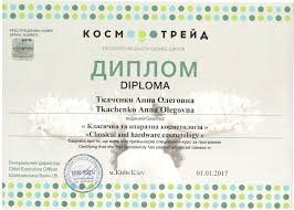 Дистанционные курсы косметологов Киев Дистанционное обучение  Диплом Европейской Бьюти Бизнес Школы Космотрейд