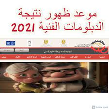"""محدث"""" ظهور نتيجة الدبلومات الفنية 2021 fany خلال ساعات.. ومؤشرات تنسيق  الجامعات 2021 تجارة من 86"""