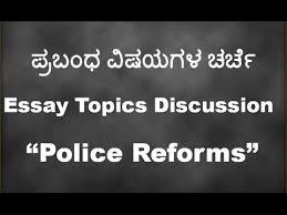 police reforms kpsc kpsc  police reforms kpsc kpsc