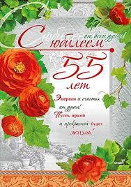 Сценарий женского Юбилея priroda kotova ru юб Поздравление будет оригинальным Пришел ваш славный Юбилей 55 лет