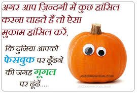 picture hindi get funny e says