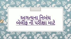 how to write essay in gujarati most important current topics for  how to write essay in gujarati most important current topics for essay