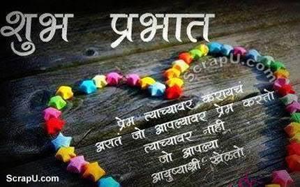 good morning friends sms marathi