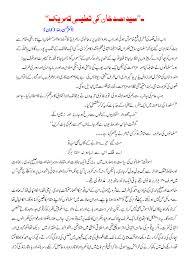 essay waldain ki khidmat urdu essay waldain ki khidmat urdu one day