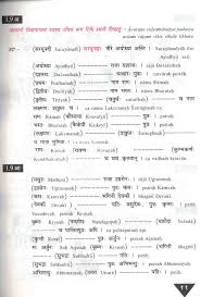 Letter In Marathi Language 100 Original Wwwabrisa Custom Writing At