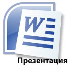 Презентации Дипломные курсовые и контрольные работы на заказ в  Презентация на заказ