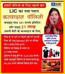 Lic Kanyadan Policy There Is No Such Plan Which Offers
